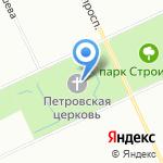 Храм Святого Первоверховного Апостола Петра в Весёлом посёлке на карте Санкт-Петербурга