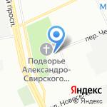 Подворье Свято-Троицкого Александра Свирского монастыря на карте Санкт-Петербурга