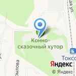 Конно-сказочный хутор на карте Санкт-Петербурга