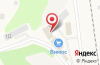 Схема проезда до компании ВИМОС в Кузьмоловском