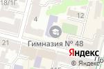 Схема проезда до компании Гімназія №48 в