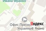 Схема проезда до компании Адміністрація президента України в