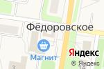 Схема проезда до компании Спецтехсервис в Фёдоровском