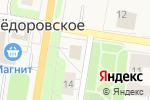 Схема проезда до компании Федоровское Сельское Поселение в Фёдоровском