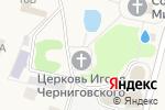 Схема проезда до компании Храм-колокольня Святого благоверного Великого князя Игоря в Токсово