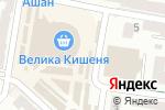 Схема проезда до компании Магазин одежды в