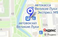 Схема проезда до компании МУП ЗАКУСОЧНАЯ в Великих Луках