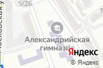 Схема проезда до компании Олександрійська гімназія в