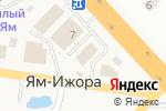 Схема проезда до компании Магазин автотоваров в Яме-Ижоре