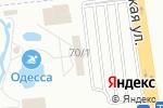 Схема проезда до компании Одесса в Авангарде
