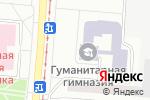 Схема проезда до компании Російсько-українська гуманітарна гімназія в