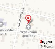 Александровский Свято-Успенский Храм