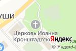 Схема проезда до компании Православный приход церкви святого праведного Иоанна Кронштадского в Колтушах