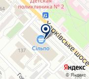 Сільпо Voyage, туристическое агентство