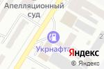 Схема проезда до компании АЗС Укрнафта в Одессе