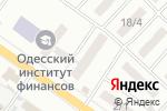 Схема проезда до компании Одесский Торгово-Экономический Институт в Одессе