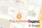 Схема проезда до компании Под куполом в Одессе