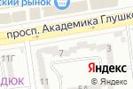 Схема проезда до компании Альфа-Банк, ПАО в Одессе