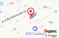 Схема проезда до компании САШиКА в Ульяновке