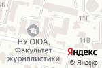 Схема проезда до компании Injir в Одессе