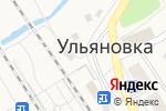 Схема проезда до компании Мясная лавка в Ульяновке
