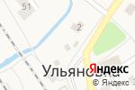 Схема проезда до компании Церковь царевича Алексея в Ульяновке