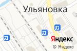 Схема проезда до компании Жемчужина в Ульяновке