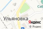 Схема проезда до компании Продуктовый магазин в Ульяновке