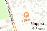 Схема проезда до компании Дача в Одессе