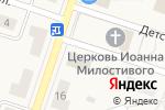 Схема проезда до компании Магазин женской одежды в Отрадном