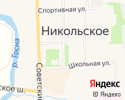 г.Никольское