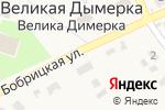 Схема проезда до компании Банкомат, КБ ПриватБанк, ПАО в Велике Димерка