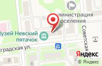 Схема проезда до компании Невский пятачок в Дубровке