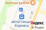 Схема проезда до компании Автовокзал в Кировске