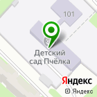 Местоположение компании Детский сад №20, Пчёлка
