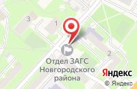 Схема проезда до компании ЗАГС Новгородского района в Панковке
