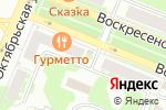 Схема проезда до компании Смешные цены в Великом Новгороде
