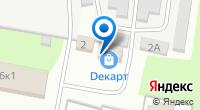 Компания Dекарт на карте