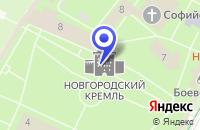 Схема проезда до компании ТЕХЭКСПЕРТИЗА в Великом Новгороде