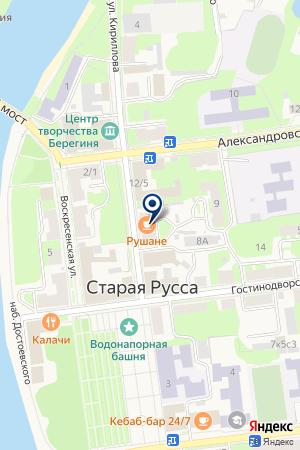 АГЕНТСТВО НЕДВИЖИМОСТИ РУССКАЯ НЕДВИЖИМОСТЬ на карте Старой Руссы