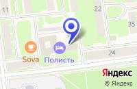 Схема проезда до компании ПОЛИСТЬ в Старой Руссе