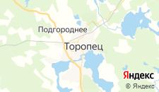 Санатории города Торопец на карте