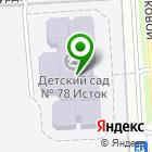 Местоположение компании Детский сад №78