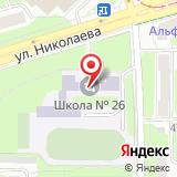 Средняя общеобразовательная школа №26 им. А.С. Пушкина