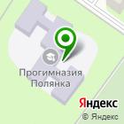 Местоположение компании Полянка, прогимназия
