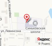 Синьковская средняя общеобразовательная школа