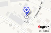Схема проезда до компании NOLA-НОВОЛАДОЖСКАЯ КОЖГАЛАНТЕРЕЙНАЯ ФАБРИКА в Волхове
