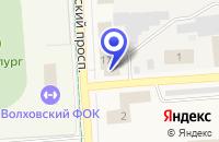 Схема проезда до компании УПРАВЛЕНИЕ ТЕПЛОСЕТЬ в Волхове