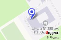Схема проезда до компании № 288 в Заозерске