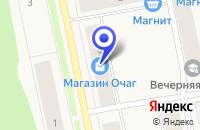 Схема проезда до компании ДЕТСКИЙ САД СОЛНЫШКО в Заозерске